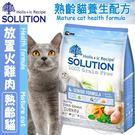 新耐吉斯SOLUTION》超級無穀熟齡養生貓(火雞肉)-7.5kg