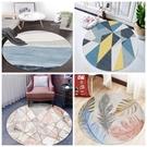 圓形地墊 圓形地毯北歐ins簡約現代家用臥室電腦椅轉椅吊籃書房衣帽間地墊