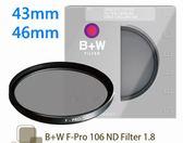 B+W F-PRO 106 ND 1.8 ND64  43mm/46mm 單層鍍膜減光鏡 減6格【公司貨】BWK
