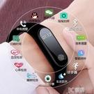 智慧手環男女睡眠彩屏運動手環手錶記計步器多功能通用 3C優購