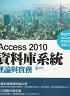 二手書R2YB j  2011~2013年出版《Access 2010 資料庫系