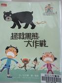 【書寶二手書T1/兒童文學_I53】拯救黑熊大作戰_王文華