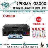 【兩年保固】Canon PIXMA G3000 原廠大供墨無線複合機+一組墨水