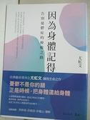 【書寶二手書T1/勵志_B5C】因為身體記得:告別憂鬱症的療癒之路_尤虹文