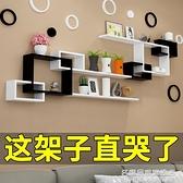 墻上置物架免打孔墻壁掛臥室客廳餐廳電視背景墻面裝飾品創意格子 NMS名購新品