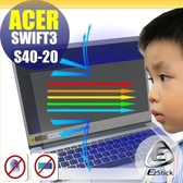 ® Ezstick ACER Swift 3 S40-20 防藍光螢幕貼 抗藍光 (可選鏡面或霧面)