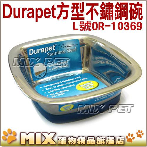 ◆MIX米克斯◆美國Durapet-方型不鏽鋼碗【L號OR-10369】傾斜式設計,讓貓狗更容易進食