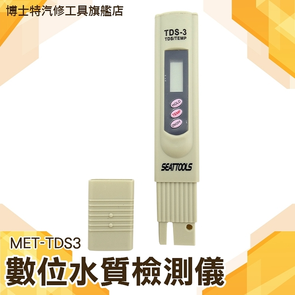 【筆式水質檢測計-TDS3】RO水質筆 飲用水TDS值 包裝飲用水 水質硬度 博士特汽修MET-TDS3