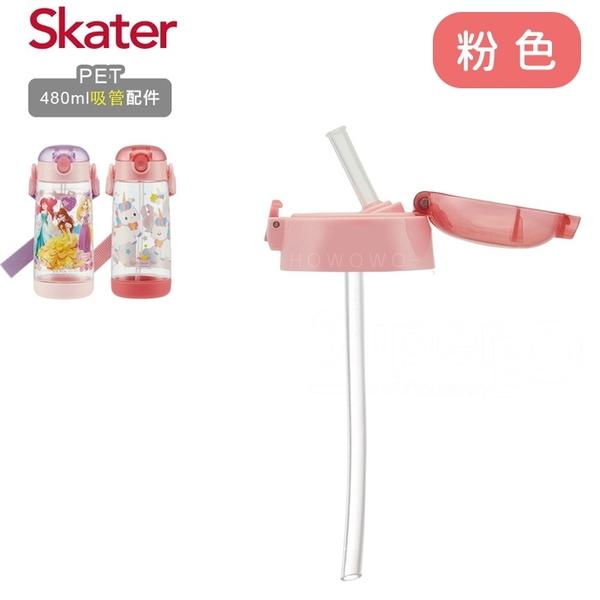 Skater PET水壺 480ml 吸管上蓋+吸管 透明吸管水壺 替換吸管 水杯配件 1641