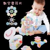 雪花片加厚雪花片積木幼兒園大號男女孩塑料兒童益智拼插拼裝玩具3-6歲
