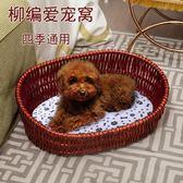 狗窩貓窩柳藤編寵物窩狗屋泰迪比熊中小型狗床四季通用可拆洗igo       蜜拉貝爾