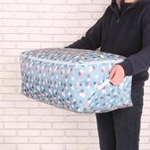 牛津布裝棉被子的袋子收納袋整理袋家用防潮衣服物搬家打包行李袋 伊衫風尚