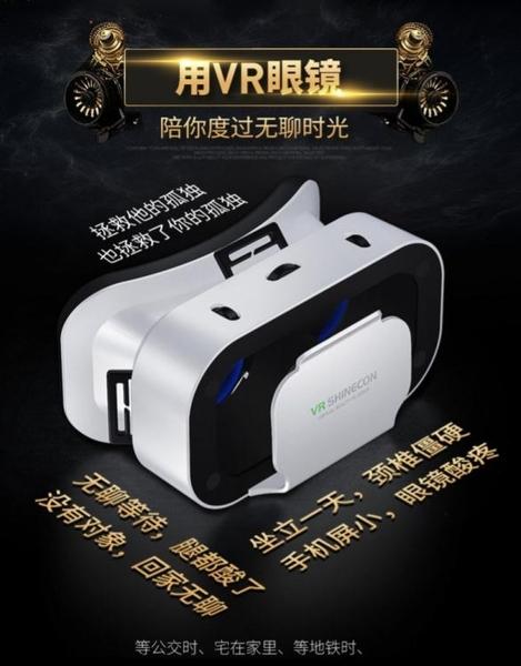 VR眼鏡虛擬現實3D智慧手機游戲rv眼睛4d一體機頭盔ar蘋果安卓手機專用NMS 喵小姐