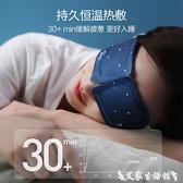 蒸汽眼罩 阿芙蒸汽眼罩緩解眼疲勞薰衣草精油睡眠遮光發熱眼貼蒸汽熱敷男女 艾家