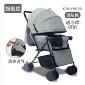 嬰兒手推車可坐可躺輕便迷你超輕便折疊可坐躺0-36個月小推車【新店開張好康搶購】