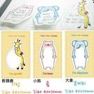 韓國可愛動物長頸鹿 大象 小熊 便利貼 N次貼 便條紙 學生禮品 活動贈品-艾發現