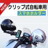Yamaha Cygnus X 125 FI gtr aero smax vino宏佳騰摩托車衛星導航架子機車導航座支架