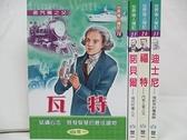 【書寶二手書T8/兒童文學_AVY】瓦特_諾貝爾_福特_迪士尼_4本合售