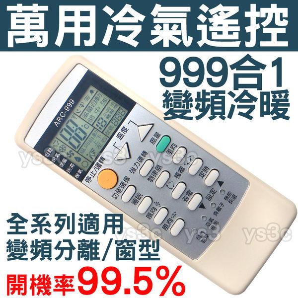 現貨【萬用】999合1冷氣遙控器 各廠牌全機種冷氣適用 萬用冷氣遙控器 -  變頻 窗型 分離式 冷暖氣