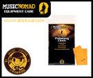 【小麥老師樂器館】吉他擦拭布【T115】 萬用亮光纖毛絨布 清潔 擦拭布 Music Nomad MN200