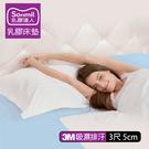 【sonmil天然乳膠床墊】3M吸濕排汗 5cm乳膠床墊 單人3尺