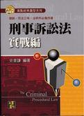 (二手書)刑事訴訟法實戰編-律師司法三等、法研所