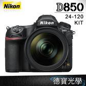 Nikon D850 24-120mm KIT 9/10前登錄送$3000元郵政禮券 國祥公司貨