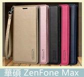 華碩 ZenFone Max (ZB555KL) 側翻皮套 隱形磁扣 掛繩 插卡 支架 鈔票夾 防水 手機皮套 手機殼 皮套