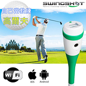 【SwingShot】高爾夫揮桿大師 全能級WiFi攝影機(SS-6)矯正揮桿變球王