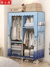 簡易衣櫥單人衣櫥簡易布衣櫥布藝實木組裝小號宿舍掛衣櫥收納加粗加固鋼管 聖誕交換禮物