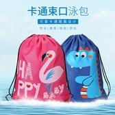 兒童游泳包女收納袋束口雙肩包學生大容量便攜沙灘包卡通游泳裝備 小宅女