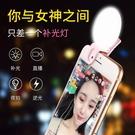 補光燈嫩膚蘋果手機通用自拍直播打光燈網紅高清拍照道具小型YYJ 青山市集