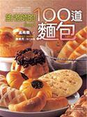 (二手書)孟老師的100道麵包