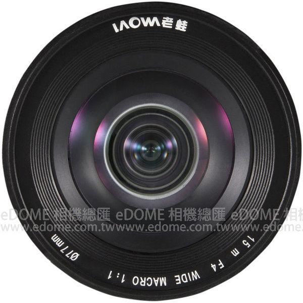 LAOWA 老蛙 15mm F4 Macro 1:1 微距鏡頭 FOR NIKON (24期0利率 免運 湧蓮國際公司貨) 手動鏡頭 移軸鏡頭