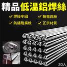 萬能焊絲 低溫鋁焊條2.0mm*50cm...