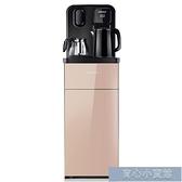 飲水機 奇聲飲水機家用全自動智慧飲水機下置水桶冷熱立式小型遙控茶吧機YYJ 育心館
