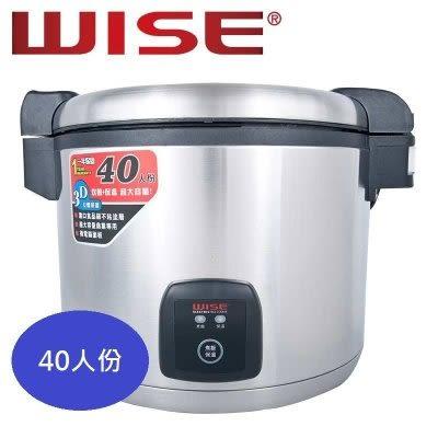 祥禾40人份110電壓營業用電子鍋 CFXB138-165XG-110 煮飯兼保溫  另有50人份
