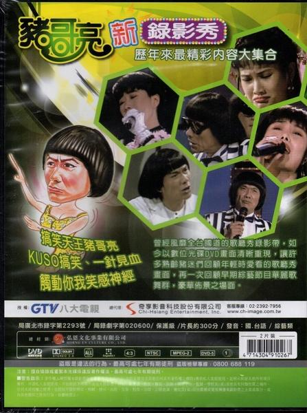 【停看聽音響唱片】【DVD】豬哥亮新錄影秀1-4