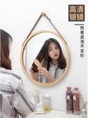 化妝鏡 北歐墻面鏡子壁掛圓鏡衛生間浴室鏡梳妝鏡化妝鏡洗手間裝飾掛鏡子 mks韓菲兒