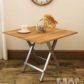 現代簡約伸縮餐桌小戶型餐桌折疊桌   歐韓時代