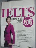 【書寶二手書T1/語言學習_WDV】IELTS攻略:國際英語測試_Jess Wong