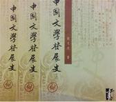 (二手書)中國文學發展史 (3冊合售)