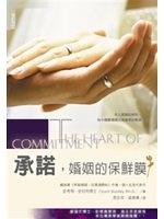 二手書博民逛書店《承諾,婚姻的保鮮膜(精裝)--The Heart of Commitment》 R2Y ISBN:957587899X