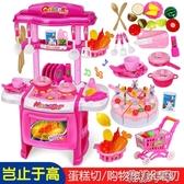 兒童過家家玩具寶寶廚房玩具仿真廚具餐具小孩男女孩做飯玩具套裝 花樣年華