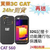 CAT S60 手機 三防機,送 32G記憶卡+功能隨行包+保護貼,內建 FLIR ONE 熱感應顯像儀,24期0利率
