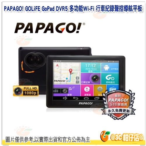 PAPAGO GOLiFE GoPad DVR5 多功能Wi-Fi 行車紀錄聲控導航平板 公司貨 聲控 導航 平板