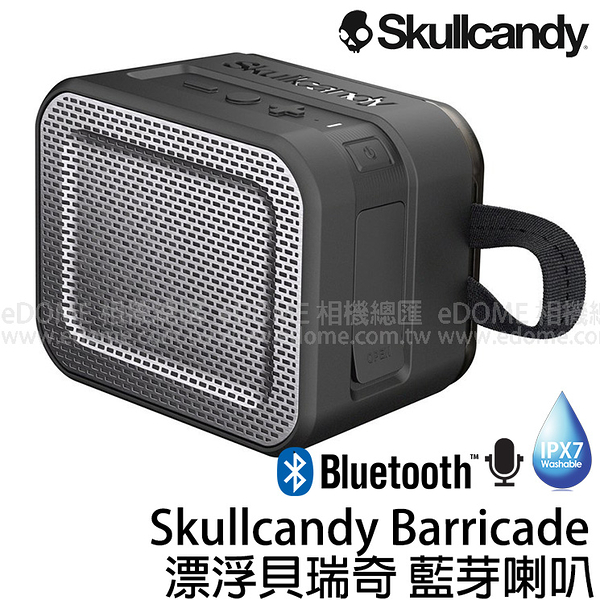 Skullcandy 潮牌骷髏 Barricade 漂浮貝瑞奇 藍牙喇叭 黑灰色 (24期0利率 免運) S7PCW-J582 防水藍牙音響