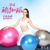 加厚防爆瑜伽球健身兒童孕婦鍛煉平衡 mj7133【野之旅】