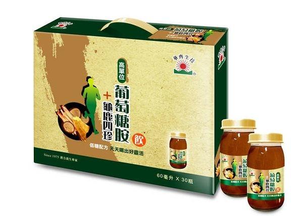 【華齊生技】低糖葡萄糖胺+龜鹿四珍(60mlx30瓶/盒) ~佳節送禮真心意_華齊堂