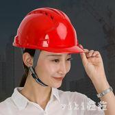 勞保頭盔 建筑工程安全帽 工地施工電工勞保領導頭盔男白色透氣加厚 CP5462【VIKI菈菈】